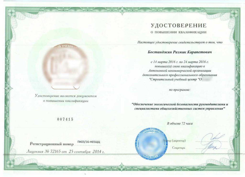 Удостоверение по экологии